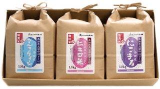 仁井田米食べ比べセット 1.8kg×3個