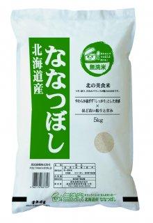 無洗米北海道産ななつぼし 5�
