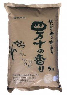 四万十の香り(香り米入) 5�