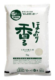 無洗米 ほんのり香る(香り米入) 5�