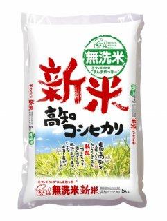 無洗米 新米高知県産こしひかり 5�