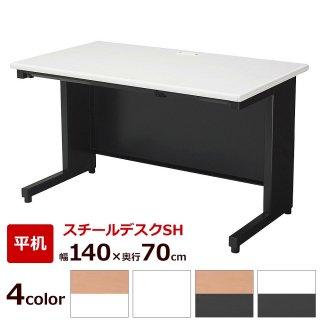PLUS スチールデスク SHデスク 平机 SH−147H 幅140cm 奥行き70cm 白/黒