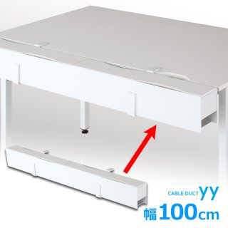 Garage 配線整理 配線ダクト 100cmタイプ YY−CDCT10 白