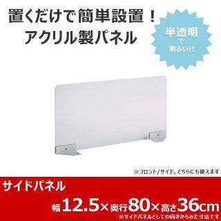 Garage デスクパネル スクリーン サイドパネル GF-084SP