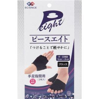 ピースエイト 手足指間用 ■温活サポーター