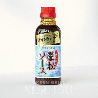 峯松ソース(丹那高原トマト使用)