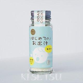 乳児用規格適用商品「おだしカクテル」(はじめてのお出汁)