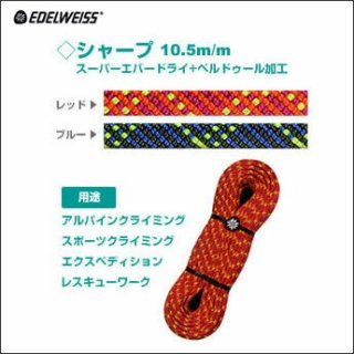 <img class='new_mark_img1' src='https://img.shop-pro.jp/img/new/icons12.gif' style='border:none;display:inline;margin:0px;padding:0px;width:auto;' />EDELWEISS(エーデルワイス) クライミングロープ/シャープ50m