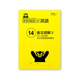 ミラクルロード 英語(14) 長文読解�