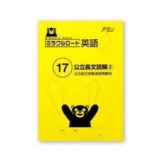 ミラクルロード 英語(17) 公立長文読解�