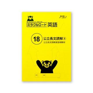 ミラクルロード 英語(18) 公立長文読解�