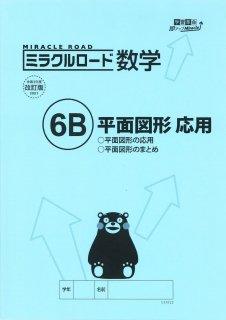 <img class='new_mark_img1' src='https://img.shop-pro.jp/img/new/icons15.gif' style='border:none;display:inline;margin:0px;padding:0px;width:auto;' />【改訂版】ミラクルロード 数学(6B) 平面図形 応用