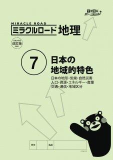 <img class='new_mark_img1' src='https://img.shop-pro.jp/img/new/icons15.gif' style='border:none;display:inline;margin:0px;padding:0px;width:auto;' />【改訂版】ミラクルロード 地理(7) 日本の地域的特色