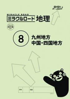 <img class='new_mark_img1' src='https://img.shop-pro.jp/img/new/icons15.gif' style='border:none;display:inline;margin:0px;padding:0px;width:auto;' />【改訂版】ミラクルロード 地理(8) 九州地方、中国・四国地方