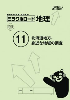 <img class='new_mark_img1' src='https://img.shop-pro.jp/img/new/icons15.gif' style='border:none;display:inline;margin:0px;padding:0px;width:auto;' />【改訂版】ミラクルロード 地理(11) 北海道地方、身近な地域の調査