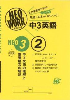 ネオワーク 英語� 中3英語3-B
