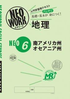 ネオワーク 地理� 日本のすがた 世界から見た日本のすがた�