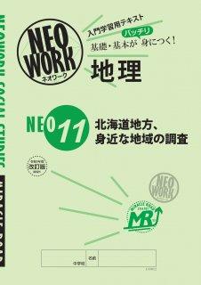 ネオワーク 地理� 北海道地方 身近な地域の調査