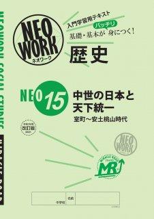 ネオワーク 歴史� 中世の日本と天下統一
