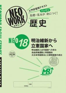 ネオワーク 歴史� 明治維新から近代日本へ