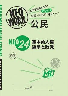 ネオワーク 公民(24) 基本的人権 選挙と政党