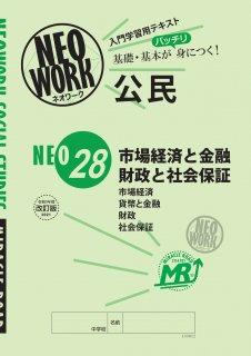 ネオワーク 公民(28) 市場経済と金融 財政と社会保障