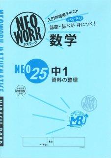 ネオワーク 数学(25) 中1 資料の整理
