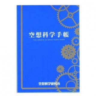 空想科学研究所手帳