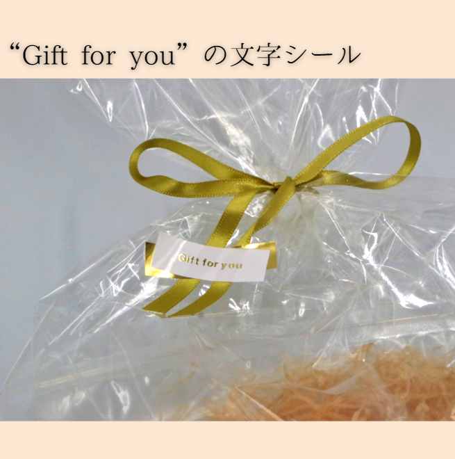 """""""Gift for you""""の文字シールイメージ"""