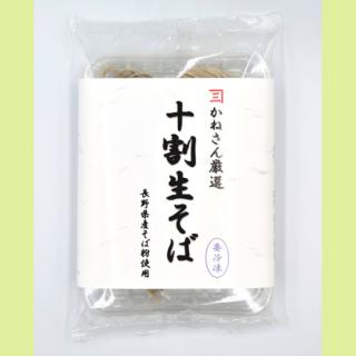 【冷凍】十割生そば(長野県産そば粉使用)670円+クール便300円