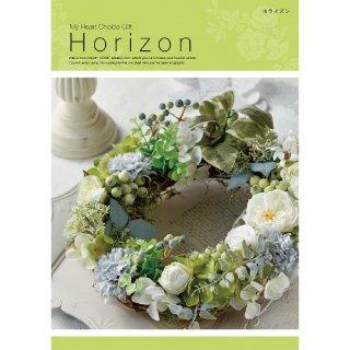 ホライズン【送料無料】0122