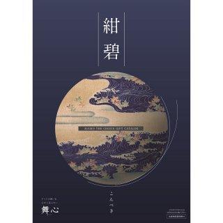紺碧(こんぺき)【送料無料】0122