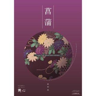 菖蒲(あやめ)【送料無料】0122