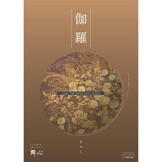 伽羅(きゃら)【送料無料】0122