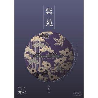 紫苑(しおん)【送料無料】0122