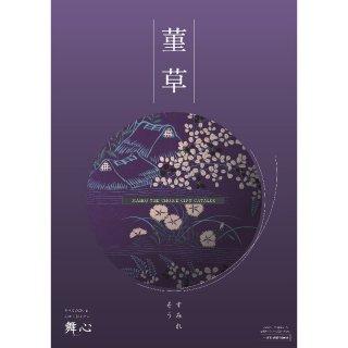 菫草(すみれそう)【送料無料】0122