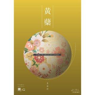 黄蘗(きはだ)【送料無料】0122