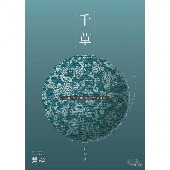 千草(ちぐさ)【送料無料】0122