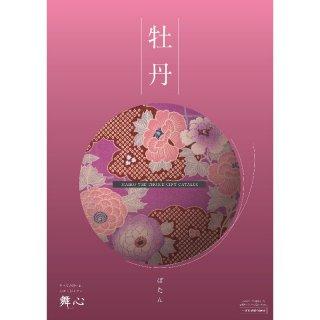 牡丹(ぼたん)【送料無料】0122