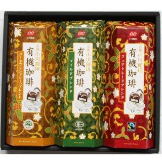 小川珈琲 有機ドリップコーヒーギフト OCYE-30 0990