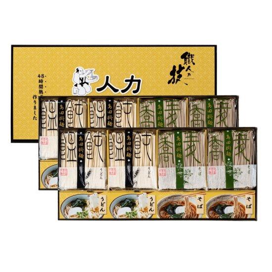 JU-EO【送料無料】人力うどん「職人の技」うどん・そばセット JU-EO 2661
