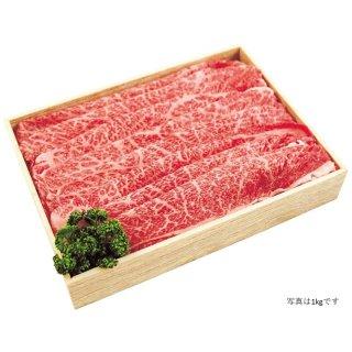 但馬和牛(兵庫県産)肩ローススライス 800g【送料無料】0222
