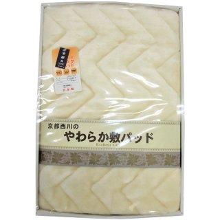 京都西川 ドリーム敷パッド 2KG6100S 0115
