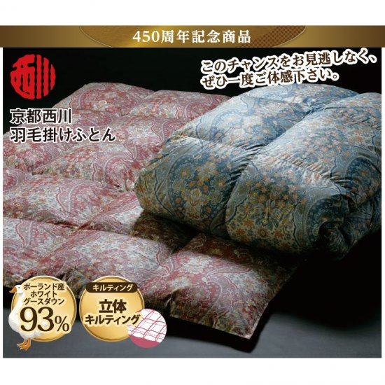 4E5926【送料無料】京都西川 高級 羽毛掛けふとん 4E5926【数量限定】0115