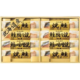 【送料無料】北海道 鮭三昧 2674-40 0771