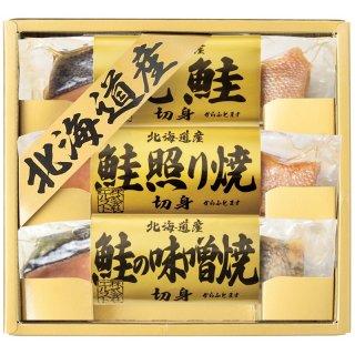 【送料無料】北海道 鮭三昧 2670-15 0771