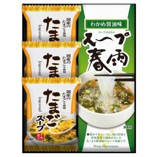 【送料無料】フリーズドライ たまごスープ&スープ春雨ギフト FZD-10 0051