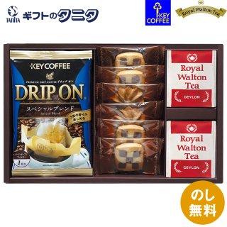 【送料無料】ドリップコーヒー&クッキー&紅茶アソートギフト KC-10 0051