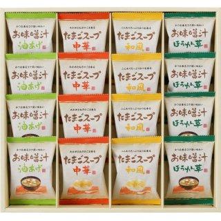 【送料無料】【30%OFF】フリーズドライ「お味噌汁・スープ詰合せ」AT-DO 2661