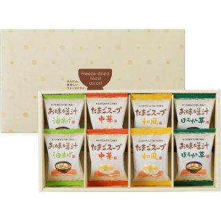 【送料無料】フリーズドライ「お味噌汁・スープ詰合せ」AT-BO 2661